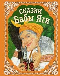 Baba_Yaga_I_Zamor