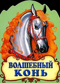 Волшебный конь