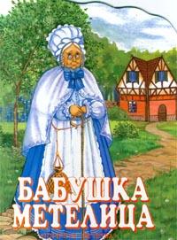 babushka_metelica001