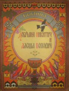 dobrynya_i_Alesha