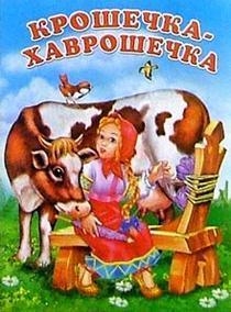 kroshechka-havroshechka