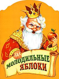 molodilnye_jabloki